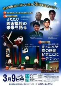 30周年記念セミナー